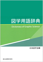 図学用語辞典 - Dictionary of Graphic Science